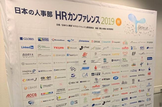 日本最大の人事部イベント講演