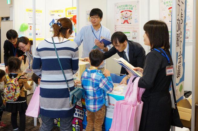 子育て支援イベントの開催